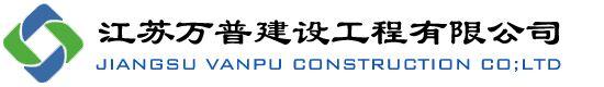 江苏南京万普建设工程有限公司